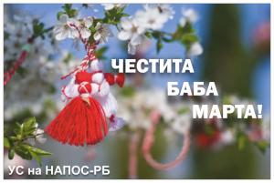 baba_marta_2020