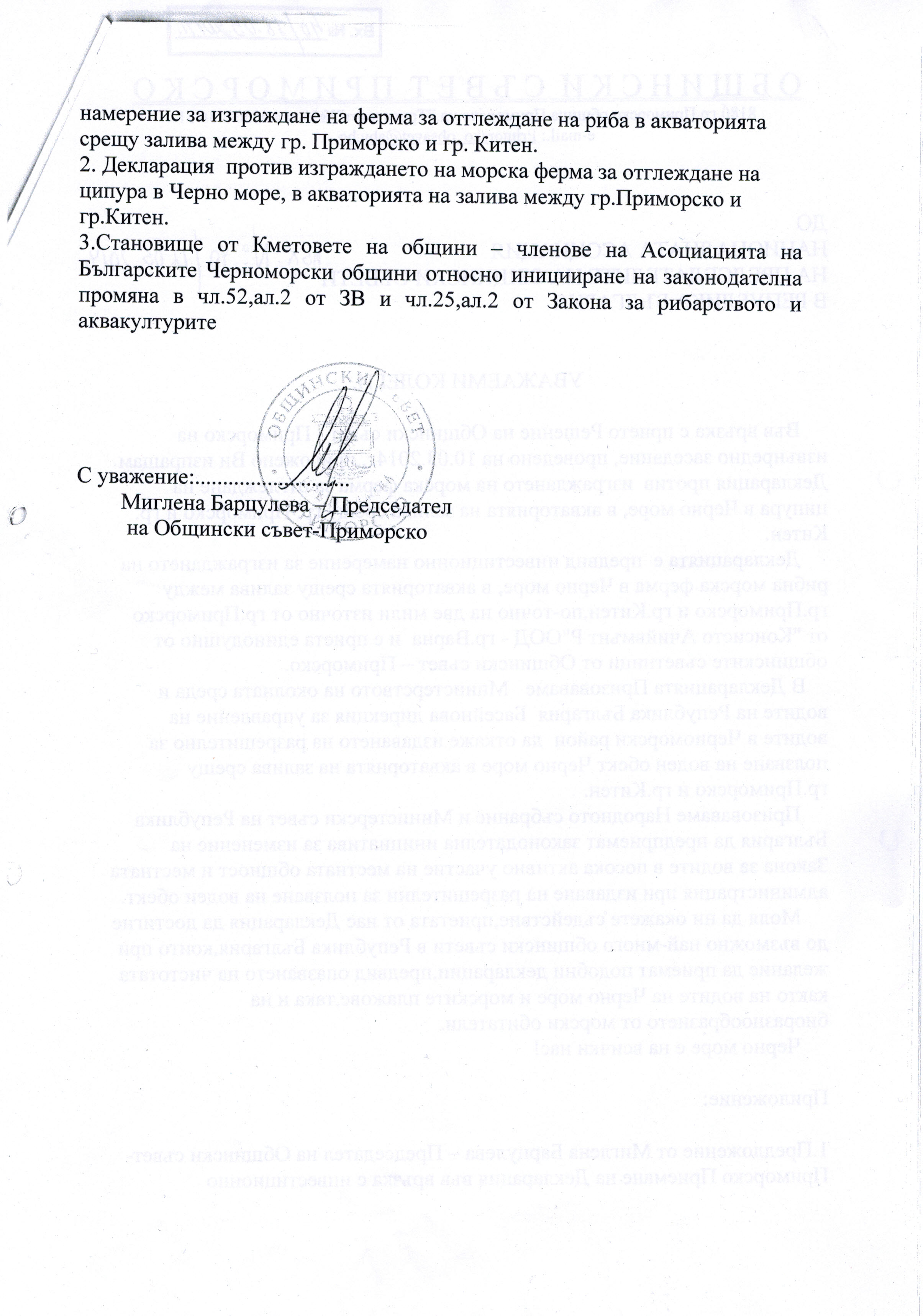 Декларация Приморско