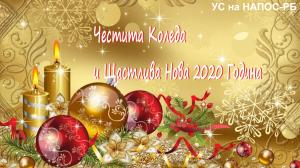 Честита Коледа и Щастлива Нова 2020 година - УС на НАПОС-РБ